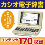 Yahoo!ココチモ Yahoo!ショッピング店カシオ 電子辞書 XD-SK6820 エクスワード 通販限定モデル 送料当社負担 あいうえお順配列キーボード ココチモオリジナル