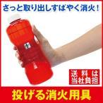 投げる消火用具(送料当社負担)防災用品 消火 避難