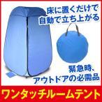 (ワンタッチルームテント)災害時にも活躍 防災テント アウトドア 簡易トイレ用に 自動組み立て 設置が簡単 プライバシー保護