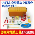 (ココチモオリジナル)緊急時に役立つ!10点入り救助工具セット(送料当社負担)防災 救助 非常時 工具