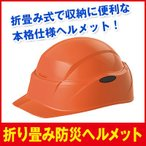 (防災用折り畳みヘルメット)折りたたみ 防災 収納 小型 ヘルメット