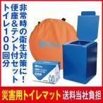 便座&テント付きマイレット100回分(送料当社負担)防災グッズ 非常用トイレ 災害 避難 簡易トイレ