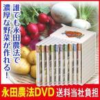だれでもつくれる 永田野菜 DVD全10巻 送料無料 永田農法 野菜 農業 DVD