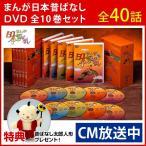 まんが日本昔ばなし DVD-BOX 全10巻 オリジナル人形プレゼント 送料当社負担 知育 おもちゃ 幼児教育