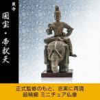 MINIBUTSU 東寺帝釈天 仏像フィギュア 仏像 MINIBUTSU ミニチュア仏像 帝釈天