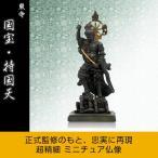 MINIBUTSU 東寺持国天 仏像フィギュア 仏像 MINIBUTSU 国宝 ミニチュア仏像 持国天