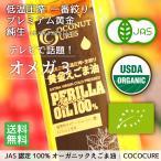 えごま油 エゴマ油  オメガ3 送料無料 有機JAS認定 低温圧搾絞り 250ml 荏胡麻油  エゴマオイル