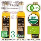 えごま油 エゴマ油  オメガ3 送料無料 有機JAS認定 低温圧搾絞り 250ml 荏胡麻油  3本セット エゴマオイル