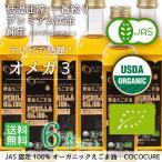 えごま油 エゴマ油  オメガ3 送料無料 有機JAS認定 低温圧搾絞り 250ml 荏胡麻油  6本セット エゴマオイル