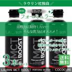 MCTオイル 300ml ケトン体 ダイエット mct oil コ