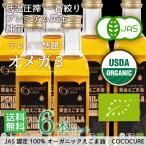 えごま油 エゴマ油  オメガ3 送料無料 有機JAS認定 低温圧搾絞り 100ml 荏胡麻油  6本セット エゴマオイル