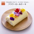 バースデーケーキ ロールケーキ フラワーケーキ お花 スイーツ ギフト わらび餅 入り