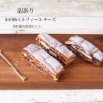 訳あり 市田柿 ミルフィーユ チーズ サンド 干し柿 冷凍 切れ端 200g