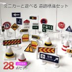 標識 おもちゃ ミニカー と遊べる 道路標識 (28個入)