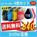 Brother ブラザー LC110-4PK 4色セット 最新機種対応 互換 インクカートリッジ ICチップ付 残量表示あり