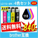 Brother ブラザー LC113-4PK 4色セット 最新機種対応 互換 インクカートリッジ ICチップ付 残量表示あり