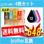 Brother ブラザー LC12-4PK 4色セット 互換 インクカートリッジ ICチップ付 残量表示あり