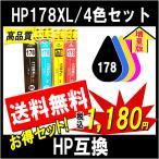 HP178/178XLシリーズ CR281AA 対応 互換インクカートリッジ 4色マルチパック 全色増量タイプ ICチップ付 残量表示あり