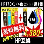 HP178/178XLシリーズ CR281AA 対応 互換インクカートリッジ 4色マルチパック+黒1個のお得セット 全色増量タイプ ICチップ付 残量表示あり◆人気商品◆
