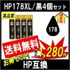Yahoo!ここでいんくHP 178XL-BK 対応 互換インク 黒4個セット 増量タイプ お得セット ICチップ付 残量表示あり