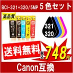 Canon キャノン BCI-321/320-5MP 5色セット 互換 インクカートリッジ 残量表示あり