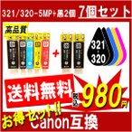 Canon キャノン 対応 互換インク BCI-321/320-5MP+320PGBK2個 5色+よく使う黒2個セット 残量表示あり