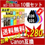 Canon キャノン BCI-326+325 シリーズ対応 互換インク 残量表示あり ICチップ付 必要な色が自由に選べるインク福袋(10個入)