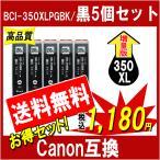 Yahoo!ここでいんくCanon キャノン BCI-350XLPGBK 対応 黒5本セット 増量版 お得 互換インク ICチップ付 残量表示あり