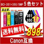 Canon キャノン BCI-351XL+350XL/5MP 対応 互換インク 増量版 5色セット ICチップ付 残量表示あり メール便送料無料◆当店人気商品 年賀状作成にオススメ