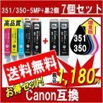 Canon キャノン 増量版 BCI-351XL+350XL/5MP+350XL/2個 計7個 互換インクカートリッジ ICチップ付 残量表示あり