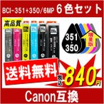 ショッピングキャノン Canon キャノン BCI-351XL+350XL/6MP 対応 互換インクカートリッジ 増量版 6色セット 残量表示あり ICチップ付き