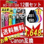 ショッピングキャノン Canon キャノン BCI-351XL+350XLシリーズ対応 互換インクカートリッジ 増量タイプ 必要な色が自由に選べる 12個セット 残量表示あり ICチップ付★人気商品★