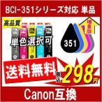 Canon キャノン BCI-351XLシリーズ対応 互換インク 単品販売 色選択可能 増量版 残量表示あり ICチップ付