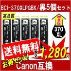 Yahoo!ここでいんくCanon キャノン BCI-370XLPGBK 対応 黒5本セット 増量版 お得 互換インク ICチップ付 残量表示あり