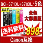 Canon キャノン BCI-371XL+370XL/5MP 371 370 対応 互換インクカートリッジ 増量版 5色セット 残量表示あり ICチップ付き
