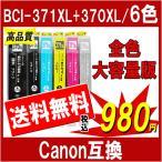 Canon キャノン BCI-371XL+370XL/6MP 371 370 対応 互換インク 増量版 6色セット 残量表示あり ICチップ付き