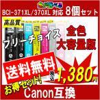 Canon キャノン BCI-371XL+370XLシリーズ対応 増量版 必要な色が自由に選べる8個セット 互換インクカートリッジ ICチップ付き 残量表示あり
