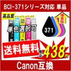 Canon キャノン BCI-371XLシリーズ対応 互換インク 単品販売 色選択可能 増量版 残量表示あり ICチップ付