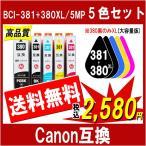 Canon キャノン BCI-381+380XL/5MP 381 380 対応 互換インクカートリッジ 380のみ大容量版 5色セット ICチップ付き 残量表示対応
