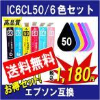 EPSON エプソン IC6CL50 6色セット IC50系に対応 互換インク ICチップ付 残量表示あり