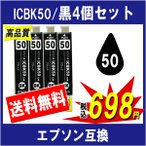 Yahoo!ここでいんくEPSON エプソン ICBK50 対応 互換インク お得 黒4個セット ICチップ付 残量表示あり