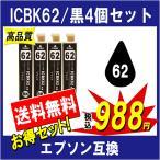Yahoo!ここでいんくEPSON エプソン ICBK62 対応 互換インク お得 黒4個セット ICチップ付 残量表示あり