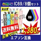 EPSON エプソン IC4CL69 IC69シリーズ対応 互換インク 色が自由に選べる8個セット ICチップ付 残量表示あり