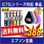 EPSON エプソン IC6CL70L IC70L系 対応 互換インク 単品販売 増量版 色選択可能 残量表示あり ICチップ付