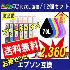 EPSON エプソン IC70 IC6CL70Lシリーズ対応 互換インクカートリッジ 色が自由に選べる12個セット 増量タイプ ICチップ付 残量表示あり★当店人気商品
