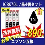 EPSON エプソン IC70L系 ICBK70L 互換インク お得 黒4個セット 増量タイプ  ICチップ付 残量表示あり