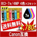 Canon キャノン BCI-7e/4MP 4色×2セット 互換インクセット インクカートリッジ ICチップ付