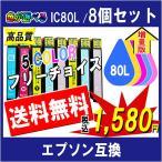 EPSON エプソン IC6CL80 / 80L系 対応 互換インク カラーが自由に選べる8個セット 増量タイプ ICチップ付 【 最新機種対応可 】