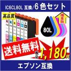 EPSON エプソン IC80 IC6CL80L シリーズ対応 互換インクカートリッジ 6色セット 全色増量タイプ ICチップ付 残量表示あり