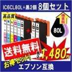 Yahoo!ここでいんくEPSON エプソン IC80 IC6CL80L シリーズ対応 互換インクカートリッジ 6色+黒2個のお得セット 全色増量タイプ ICチップ付 残量表示あり